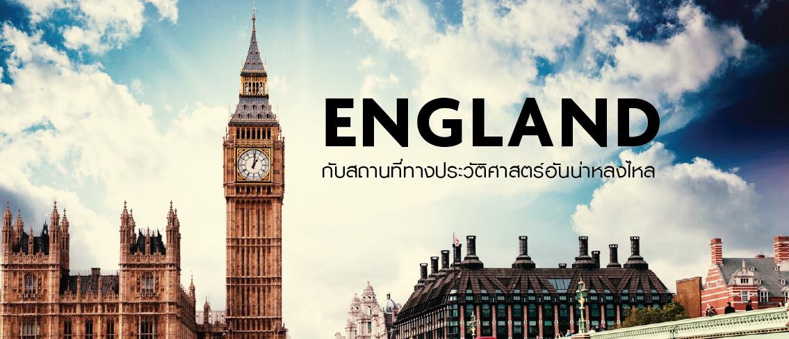 บทความ England กับสถานที่ทางประวัติศาสตร์อันน่าหลงใหล