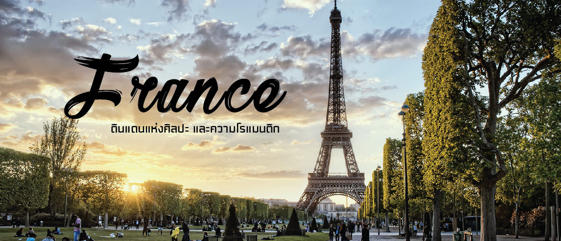 บทความ 5. France ดินแดนแห่งศิลปะและความโรแมนติก