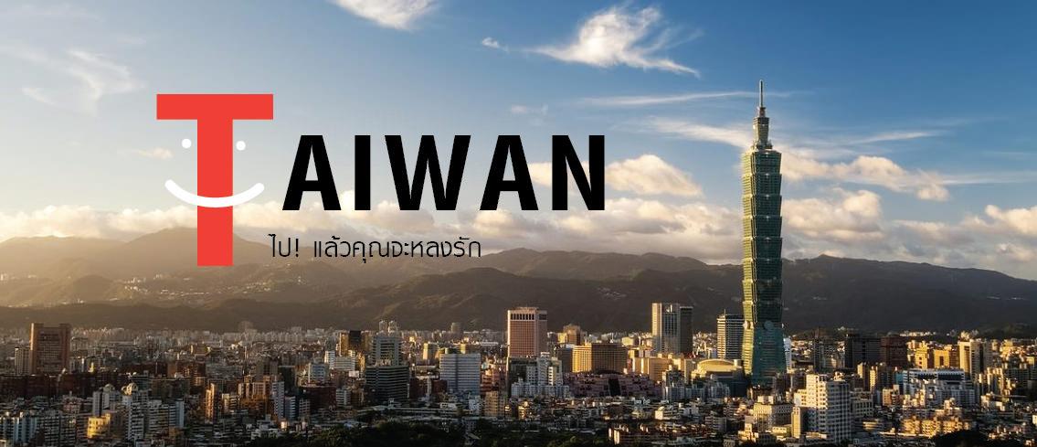 บทความ Taiwan ไปแล้วคุณจะหลงรัก