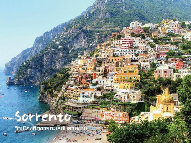 เที่ยวอิตาลี..ลองไปแล้วคุณจะคิดถึง