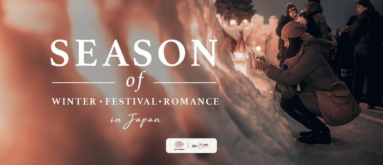 ทัวร์ญี่ปุ่น season of winter, festival, romance,ทัวร์ญี่ปุ่นฤดูหนาว