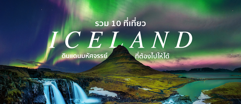 52 Iceland Header