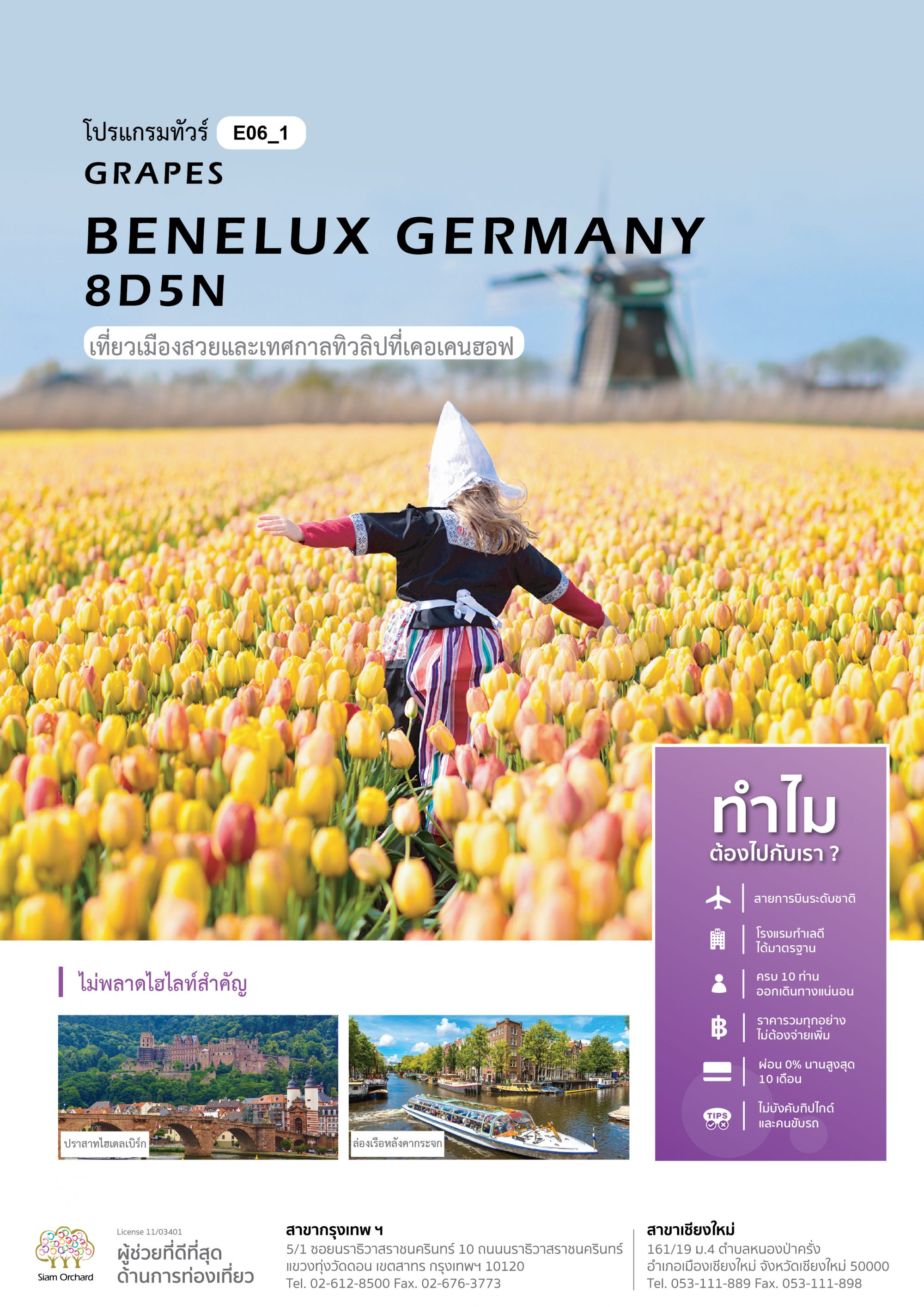 Grapes Benelux France Cover Page1